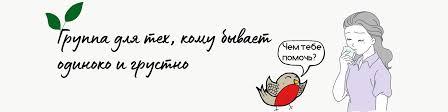 Группа для тех, кому бывает одиноко и <b>грустно</b> | ВКонтакте