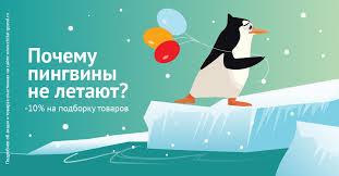 Подборка книг: «Почему <b>пингвины</b> не летают?»