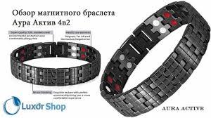 <b>Магнитный браслет</b> - Аура Актив 4 в 2 black от <b>Luxor</b> Shop ...