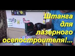 Come forum Телескопическая <b>штанга</b>-<b>упор RGK CG-2</b> (с треногой ...