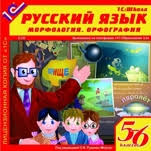 Образовательные программы – <b>Русский язык</b>, 5–6 классы ...