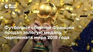 Футболист сборной Франции продал золотую <b>медаль</b> ...
