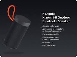 Легкая, компактная <b>колонка</b> от <b>Xiaomi</b> уже в продаже   Румиком ...