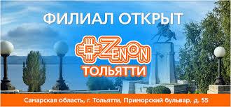 Компания ЗЕНОН: материалы, оборудование и технологии для ...