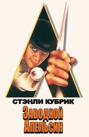 Фильм <b>Заводной апельсин</b> (на английском языке с русскими ...