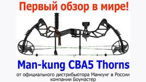 НОВЫЙ <b>блочный лук Man kung</b> MK CBA5 Thorns - первый обзор ...