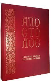 Αποτέλεσμα εικόνας για αναγνώσματα απόστολος