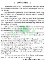 hindi essay on independence day th independence day speech in hindi english telugu for     happy independence