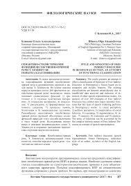 (PDF) СЕМАНТИКО-СТИЛИСТИЧЕСКИЕ ФУНКЦИИ ...