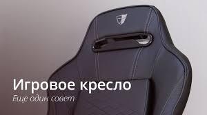 Полный обзор <b>кресла Tesoro</b> TS F710 - YouTube