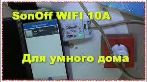 SonOff WI-FI для умного дома Беспроводной <b>Smart</b> Switch ...