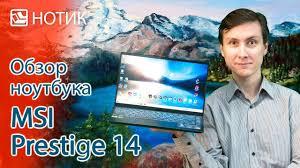Подробный обзор <b>ноутбука MSI Prestige 14</b> - карманная студия ...