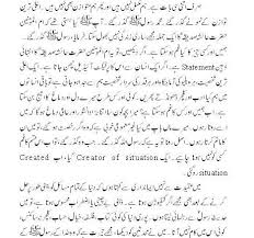 urdu essay    world of urducomments