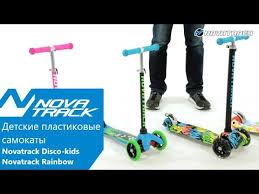 Детские пластиковые <b>самокаты Novatrack Disco</b>-<b>kids</b> и <b>Novatrack</b> ...