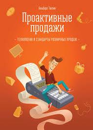 """Цифровая книга """"<b>Проактивные продажи</b>. Технологии и ..."""