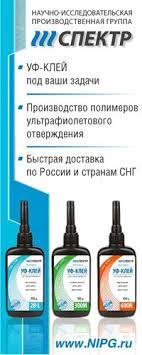 СПЕКТР | УФ смола, <b>УФ клей</b>, УФ полимеры | ВКонтакте - VK.com