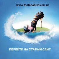 Фонтан Обуви - интернет магазин обуви оптом. Купить <b>обувь</b> ...