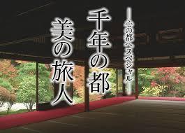 「京都心の都へ」の画像検索結果