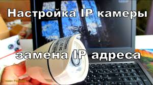 Как настроить IP <b>камеру</b> видеонаблюдения,замена IP адреса ...