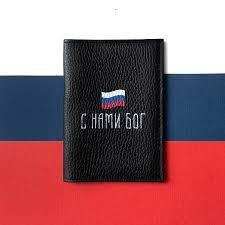 """<b>Обложка на паспорт</b> """"С Нами Бог"""""""