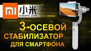 Обзор на новый стабилизатор для смартфона от <b>Xiaomi Mijia</b> (6 ...