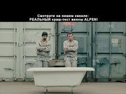 Реальный краш тест <b>ванны ALPEN</b>! - YouTube
