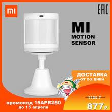 <b>Датчики</b> движения, купить по цене от 448 руб в интернет ...