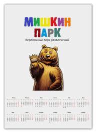 <b>Календарь А2 Мишкин календарь</b> #965220 от <b>Мишкин</b> парк