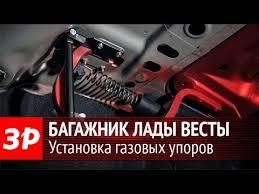 Газовые <b>упоры</b> для <b>багажника</b> Лады Весты - YouTube