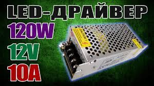 <b>LED</b>-<b>драйвер</b> или импульсный блок питания для светодиодной ...