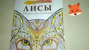 "Обзор на <b>раскраску</b> антистресс ""Лисы""/// От <b>издательства АСТ</b> ..."
