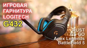 <b>Logitech g432</b> интересная игровая гарнитура! - YouTube