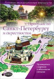 "Книга ""<b>Прогулки по Санкт-Петербургу и</b> окрестностям ..."