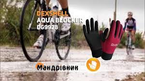 <b>Перчатки</b> Dexshell DG9928 Aqua Blocker <b>Gloves</b> - YouTube