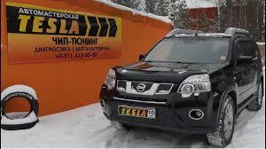 Чип-тюнинг <b>Nissan X</b>-<b>Trail</b> 2.0 dCi T31 150 л.с. г.Костомукша ...