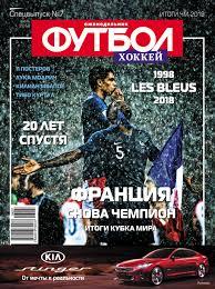 Анонс <b>спецвыпуска</b> еженедельника «<b>Футбол</b>» №7 ...