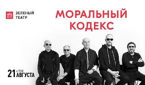"""Билеты на концерт группы """"<b>Моральный кодекс</b>"""" 21 августа 2020 ..."""
