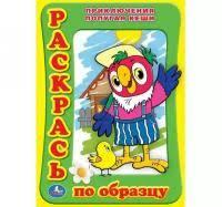 <b>Раскраска</b> Умка Приключения попугая Кеши купить в интернет ...