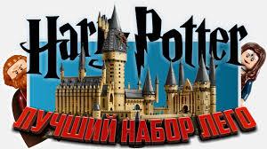 <b>LEGO Harry Potter</b> Замок Хогвартс 71043 Обзор - YouTube