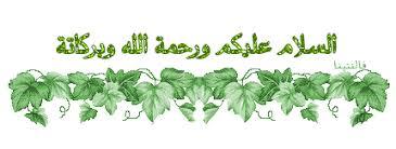 الشيخ العلامة عبد الحميد باديس