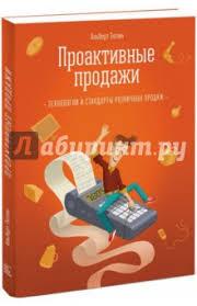 """Книга: """"<b>Проактивные продажи</b>. Технология розничных <b>продаж</b> ..."""