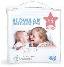 <b>LOVULAR подгузники Hot</b> Wind S (0-6 кг) 80 шт. — купить по ...