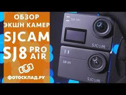 <b>SJCAM SJ8</b> Air и <b>SJ8 Pro</b> oбзор от Фотосклад.ру - YouTube