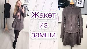 Как сшить <b>жакет</b> из <b>замши</b>. Куртка из <b>замши</b> |TIM_hm| - YouTube