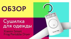 Xiaomi Smart Frog Portable Dryer - <b>Сушилка для одежды</b>! - YouTube