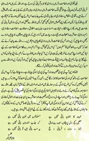 eid ul adha essay in urdu  eid ul adha essay in urdu