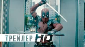 Дэдпул 2 | Официальный трейлер 2 | HD - YouTube