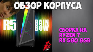 Обзор <b>корпуса 1stplayer rainbow r5</b> + сборка на R7 1700/RX 580 ...