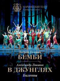 Одноактные балеты «<b>Бемби</b>» и «В джунглях» во Владивостоке 1 ...