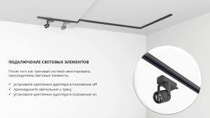 <b>Трековая система Arte Lamp</b> - YouTube